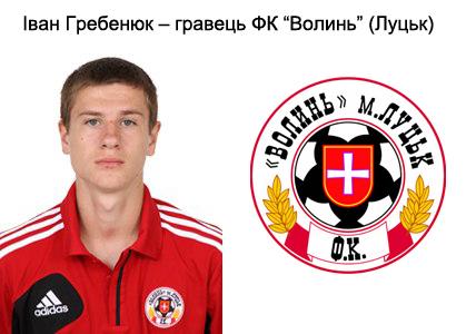 IvanGrebenuk