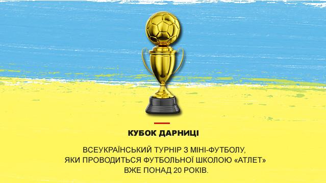Кубок Дарницы