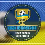 Кубок Незалежності