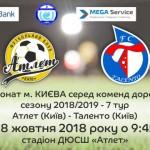 2018 10 25 Фк Атлет - ФК Таленто (1)
