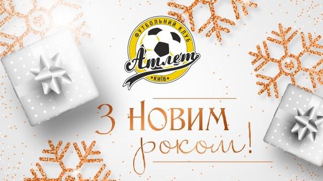 2018 12 26 З НГ Атлет