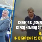 2019 02 11 Кубок Демяненка