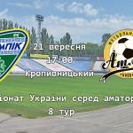 Zirka_Stadium