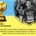 Кубок-Москалюка-2014-639x360