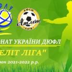 ДЮФЛ 2022